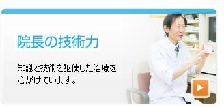 認定医の資格を持つ院長